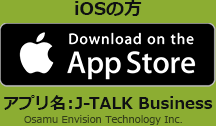 iOSの方 J-TALK Business